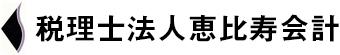 税理士法人恵比寿会計は「経営革新等支援機関」認定税理士事務所です。